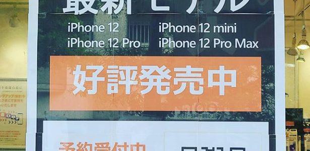 iPhone12が発売開始されました!