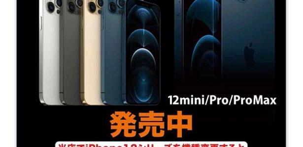 iphone12シリーズ機種変更でプレゼント!